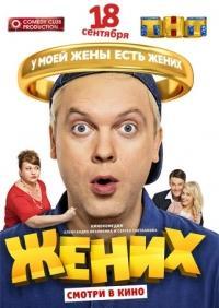 Zhenikh /OV