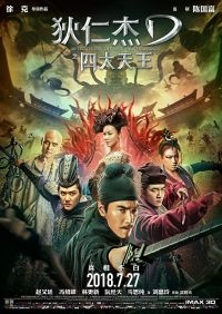 Detective Dee: The Four Heavenly Kings 3D (OmU)