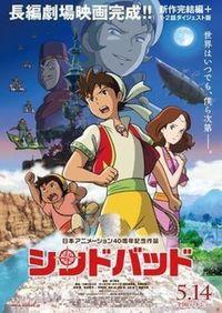 Anime Night 2019: Die Abenteuer des jungen Sinbad