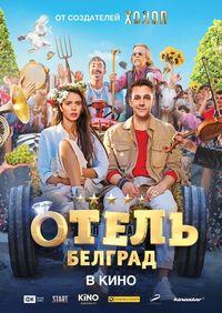 Hotel Belgrad /OV