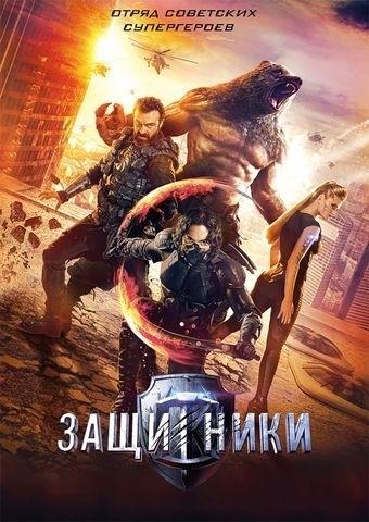 Zashchitniki - Beschützer