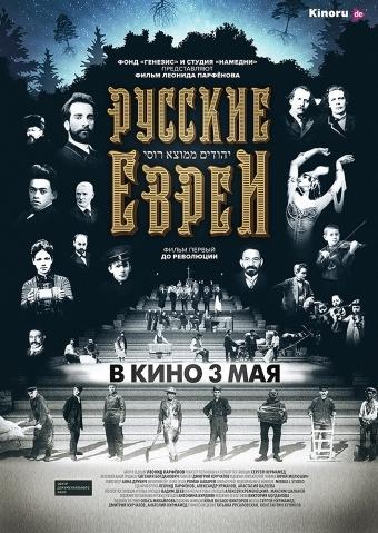 Russische Juden - Russian Jews