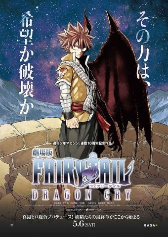 Anime Night 2017: Fairy Tail - Dragon Cry