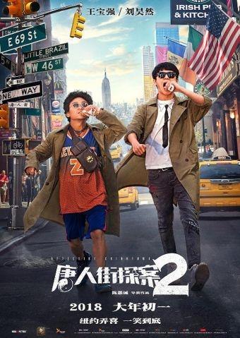 Detective Chinatown II