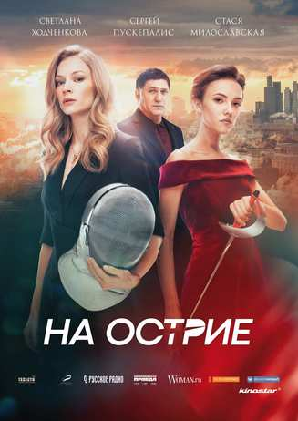 Russische Filme: On the Edge