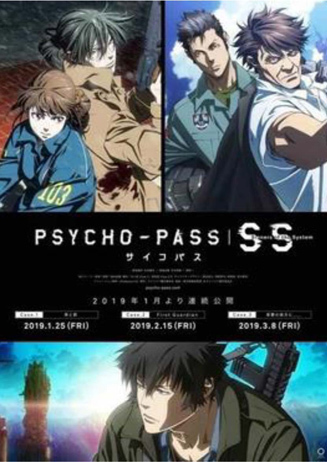 Anime Night 2020: Psycho Pass: Sinners of the System