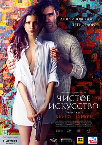 Russischer Film 12.6.