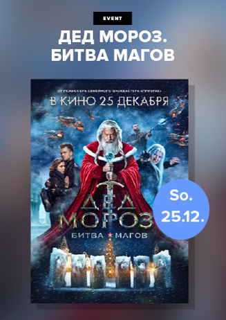 Ded Moroz. Bitva Magov - Väterchen Frost. Kampf der Magier