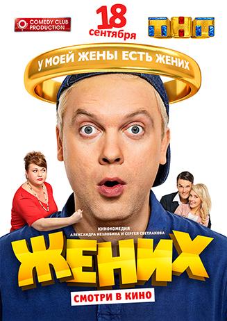Russischer Film 18.9.