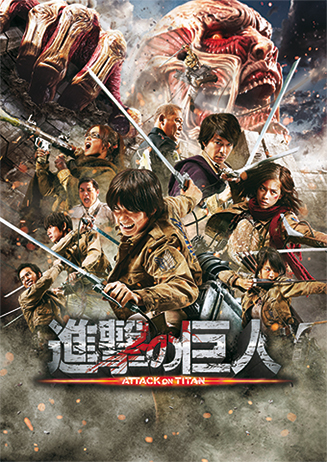 "Anime Night: ""Attack On Titan Pt. 1"""
