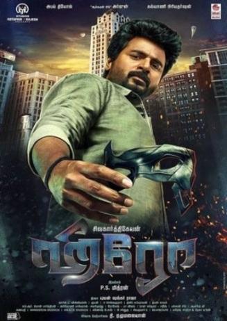 Tamil-Movie: HERO