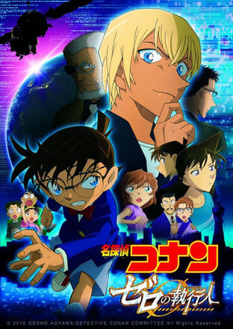 Anime Night 2019: Detective Conan Film 22 - Zero The Enforcer