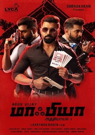 Tamil-Movie: MAFIA