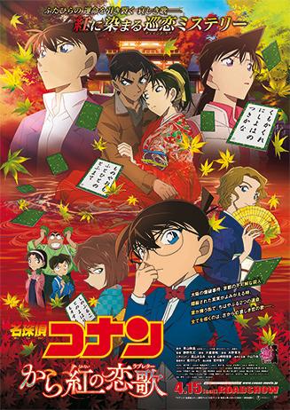 Anime Night 2017: Detektiv Conan 30. Mai.