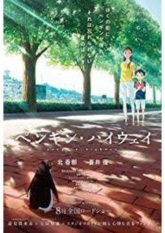 Anime Night 2019: Penguin Highway