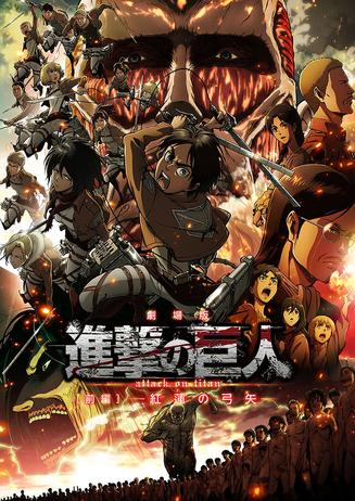 Anime Night: Attack on Titan - Crimson Bow