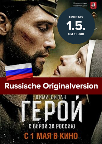 Russische Originalversion: Geroj (Held)