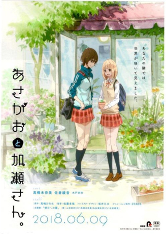 Anime Night 2020: Kase-San and Morning Glories