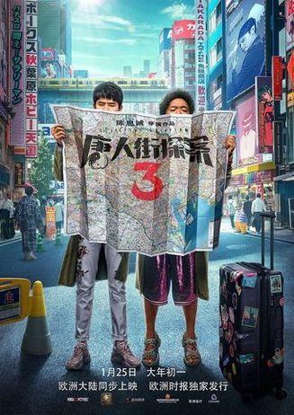 Chinesischer Film 25.01.11:00 Det. Chinatown