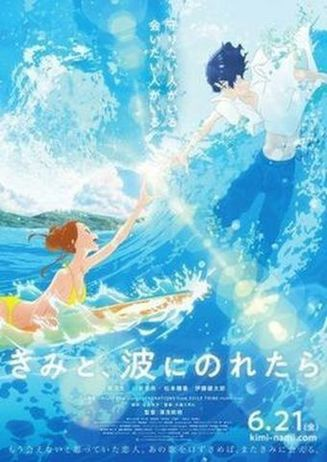 Anime im Dietrich Theater: Ride your Wave