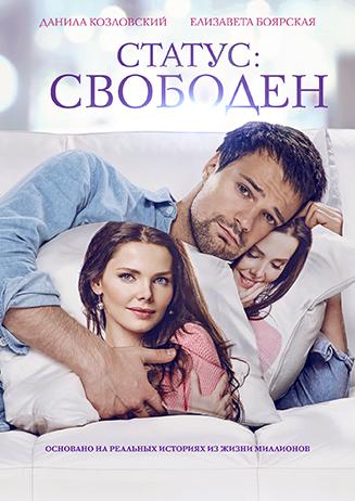 Russische Originalversion: Status: frei