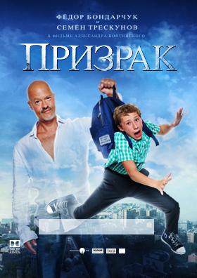 Russische Originalversion: Prizrak - Gespenst