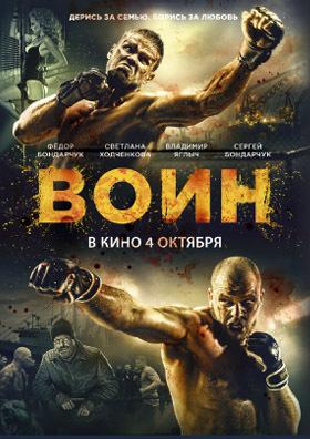 Russisches Kino: VOIN (Der Krieger)
